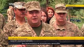 Випуск новин на ПравдаТУТ Львів за 15.09.2017