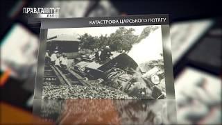 Україна щодня. Історія – 17 жовтня