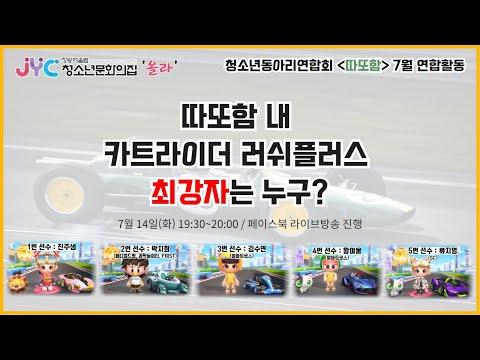 """[청소년동아리]7월 연합활동 """"카트라…"""