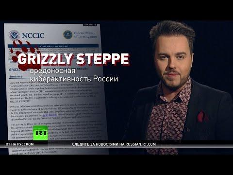 Голословные обвинения: доклад разведки США о российских хакерах основывается на предположениях (видео)