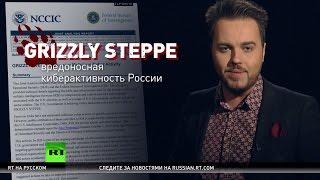 Голословные обвинения: доклад разведки США о российских хакерах основывается на предположениях