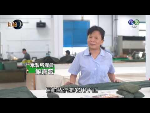 國防線上—軍備局第209廠傘製所