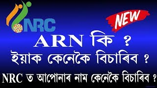 What is ARN and Check Your Name in NRC Assam 2018 || Letest Video ||