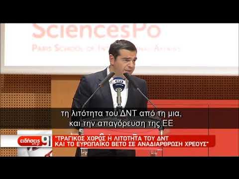 Α. Τσίπρας: Καταλόγισε ευθύνες στο ΔΝΤ για το ελληνικό πρόγραμμα | 27/11/2019 | ΕΡΤ