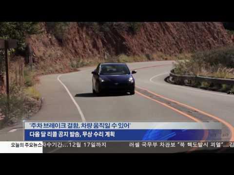 도요타 프리우스 34만 대 리콜 10.13.16 KBS America News