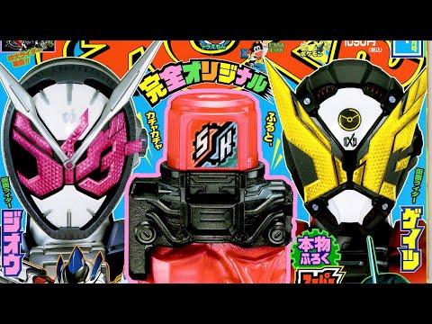 新仮面ライダージオウ & ゲイツが表紙!完全オリジナルの『スーパー戦隊フルボトル』も付いてるくる!