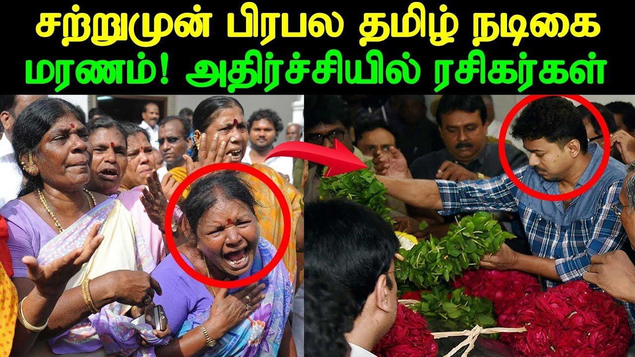சற்றுமுன் பிரபல தமிழ் நடிகை மரணம் அதிர்ச்சியில் ரசிகர்கள்   Tamil Cinema News   Kollywood News