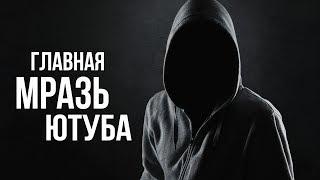 Video ГЛАВНАЯ МРАЗЬ ЮТУБА MP3, 3GP, MP4, WEBM, AVI, FLV Agustus 2018