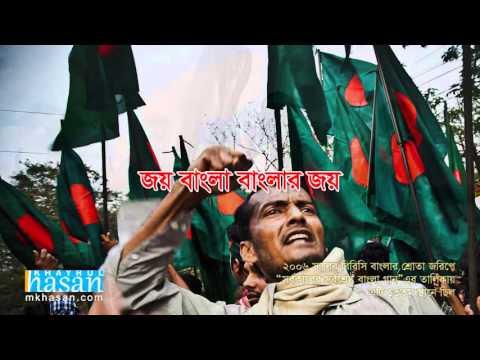 Joy Bangla Banglar Joy joy bangla by kazi hira BSL