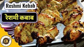 Reshmi Kebab ramdan reciepies