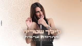 הזמרת לילך שטרית – מחרוזת ערבית