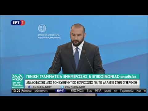 Newsbeast.gr - Τα νέα πρόσωπα στην κυβέρνηση μετά τον ανασχηματισμό c1bde492f18