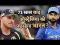 71 साल बाद Australia को पछाड़ने में कामयाब होगी Indian Cricket team ? देखें रिपोर्ट