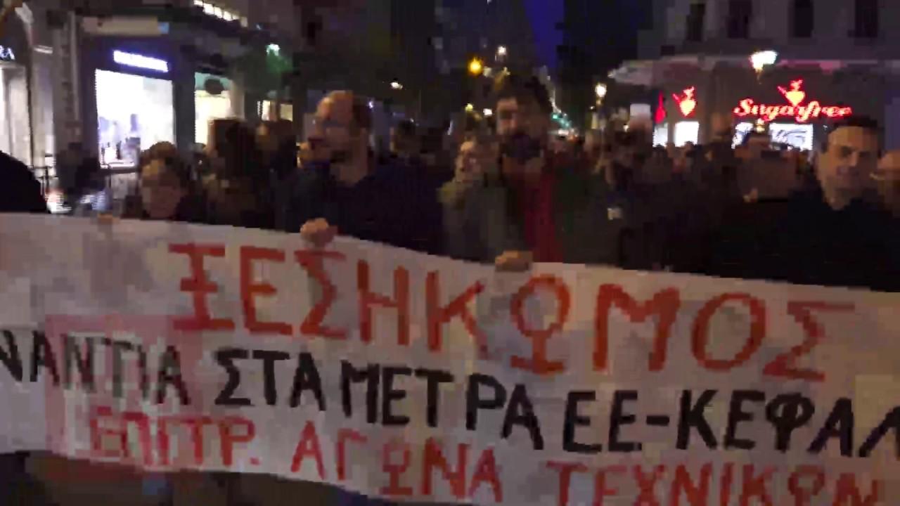 Συγκέντρωση διαμαρτυρίας στο υπουργείο Εργασίας