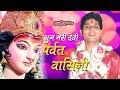 Aarti Sharda Maa  Maihar Wali Maa  Devi Mahima  Rakesh Tiwari waptubes