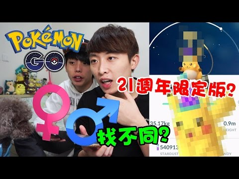 Pokemon Go#49: 「21週年限定版比卡超、雷超」!POKEMON男女分別你看得出來嗎?