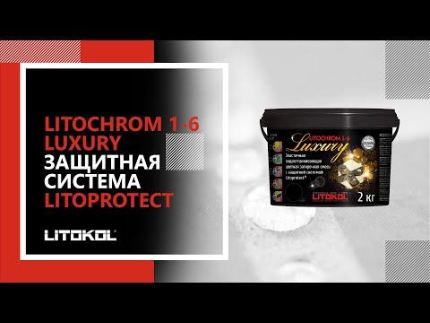 Преимущества LITOCHROM 1-6 LUXURY. 5 уровней защиты LITOPROTECT