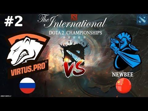 ВП пикнули АЛХИМИКА! | Virtus.Pro vs NewBee #2 (BO2) | The International 2018 (видео)