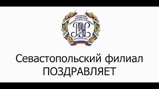 Поздравление РЭУ им. Г.В. Плеханова со 113-летием