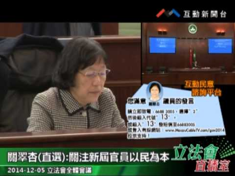 關翠杏  20141205立法會全體會議