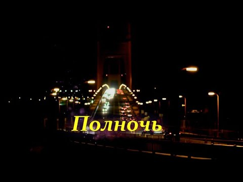 Полночь