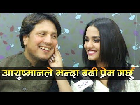 (Aayushman लाई मात खुवाउने Dipak र Priyanka को माया ! रेखा .... 36 min)