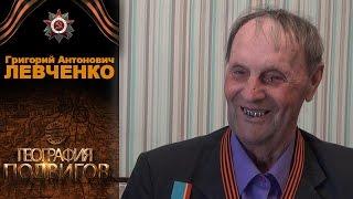 География подвигов. Левченко Григорий Антонович