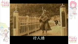 福島関所捕り物帳