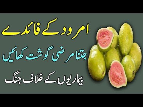 Guava Benefits in Urdu   Best Health Tips   Amrood Ke Faide