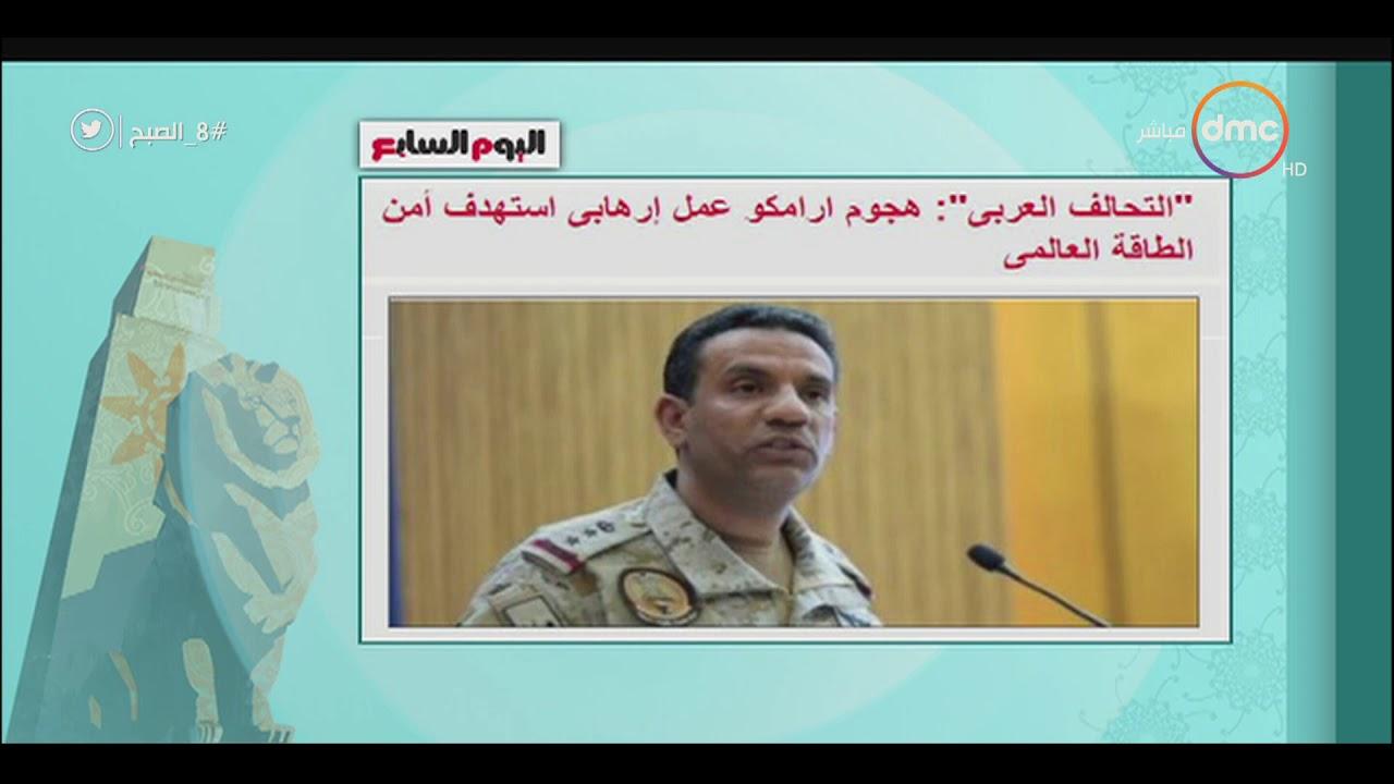 """8 الصبح - """"التحالف العربي"""" : هجوم ارامكو عمل إرهابي استهدف أمن الطاقة العالمي"""