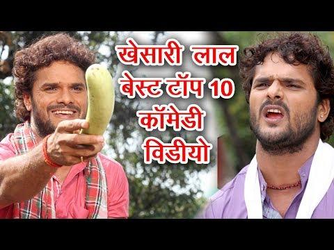 Video एक बार जरूर देखे || KHESARI LAL BEST TOP 10 COMEDY SCENE || COMEDY SCENE FROM BHOJPURI MOVIE download in MP3, 3GP, MP4, WEBM, AVI, FLV January 2017