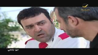 مسلسل ابو جانتي 2 - الحلقه 30 والأخيرة كاملة