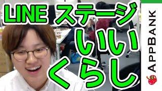【LINE ステージ】チームしゃちほこ/いいくらしをプレイ。フリックが難しい!