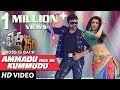 AMMADU Lets Do KUMMUDU Video Song | Khaidi No 150 | Chiranjeevi, Kajal | Rockstar DSP | V V Vinayak