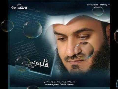 Mishary Rashid Alafasy 9albi saghir