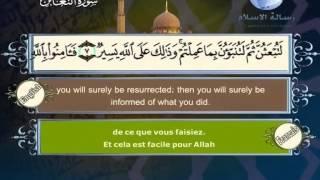 Quran translated (english francais)sorat 64 القرأن الكريم كاملا مترجم بثلاثة لغات سورة التغابن