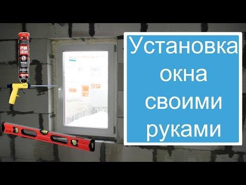 Установка металлопластикового окна своими руками