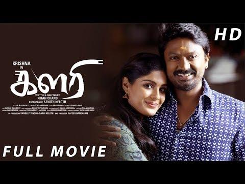 Kalari Full Movie HD | Krishna | Vidya Pradeep | M. S. Bhaskar| Nivas K. Prasanna