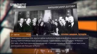 Україна щодня. Історія – 21 квітня