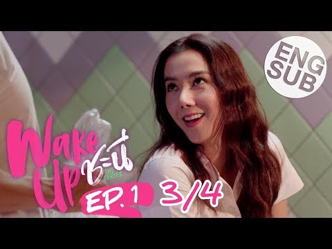 [Eng Sub] Wake Up ชะนี The Series | EP.1 [3/4]