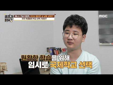 """[공부가 머니] 국제 학교를 선택한 송은&창현 """"적응 전까지는...😀"""" MBC 201020 방송"""