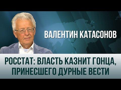 """Валентин Катасонов. """"Росстат: власть казнит гонца, принесшего дурные вести"""""""