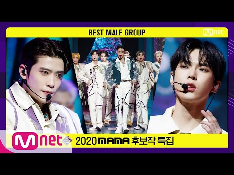 ['Best Male Group' NCT U - Make A Wish(Birthday Song)] 2020MAMANomineeSpecial |  M COUNTDOWN EP.690