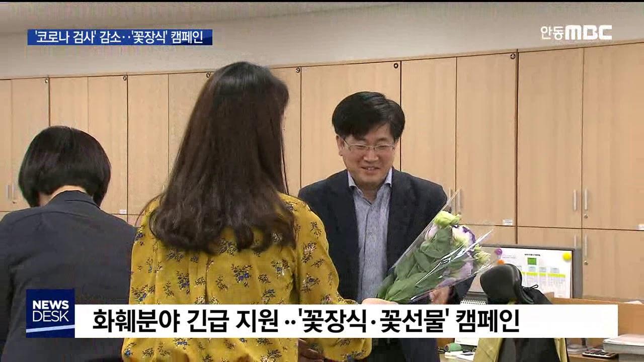 [R]경북, '코로나 검사' 감소.. '꽃 장식' 캠페인