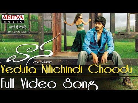 Yeduta Nilichindi Choodu Video Song - Vaana Video Songs - Vinay, Meera Chopra