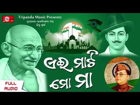 Video odia Partiotic Song llEi Mati Mo Maa ll Suresh Panda ll Suryanshu download in MP3, 3GP, MP4, WEBM, AVI, FLV January 2017