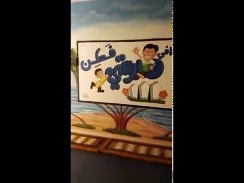 عرض برنامج فطن مدرسة الجفر المتوسطة