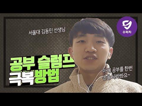 서울대생도 슬럼프를 겪는다! 슬럼프 극복 방법