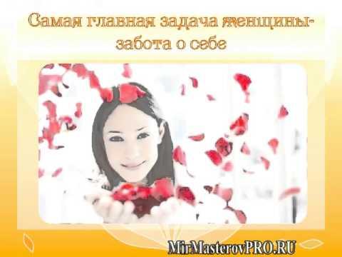 Школа Красота и Здоровье - Женские секреты (2  занятие 2 часть) 23.10.13 (видео)