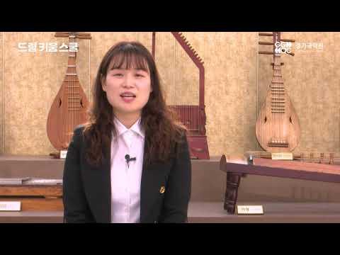 2020년 경기국악원 학교 밖 청소년 예술교육 멘토링 『드림키움스쿨』 클립영상